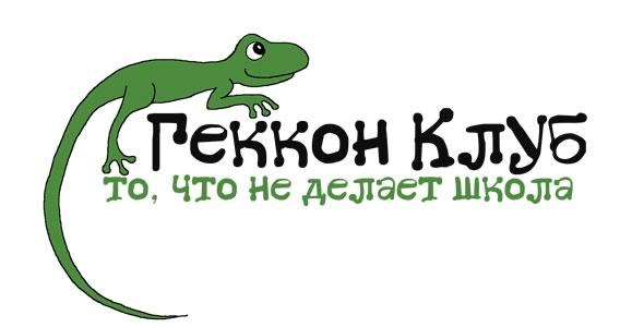 gekkon_green3.jpg