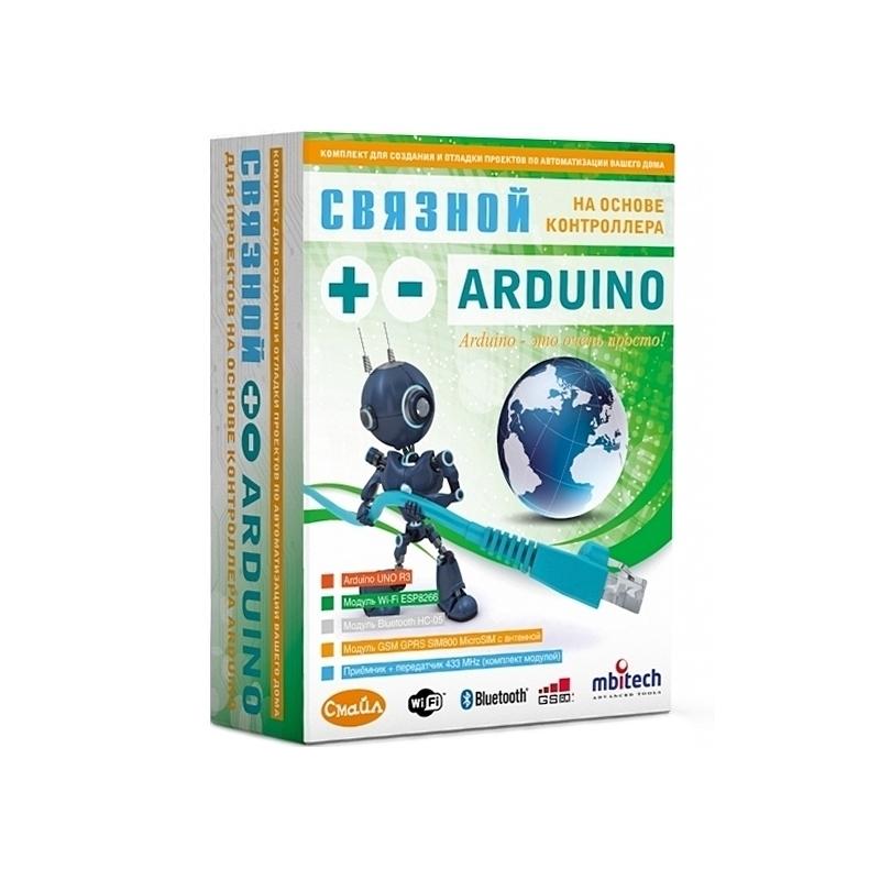 Электронный конструктор СМАЙЛ Связной Набор для проектов на основе контроллера ARDUINO ENS-407 - Наборы по электронике