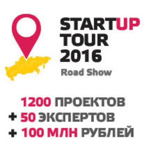Стартап Тур – Калининград