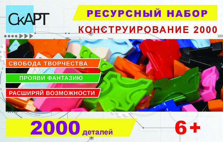 СкАРТ & Конструирование 2000&  конструктор - Электронные конструкторы
