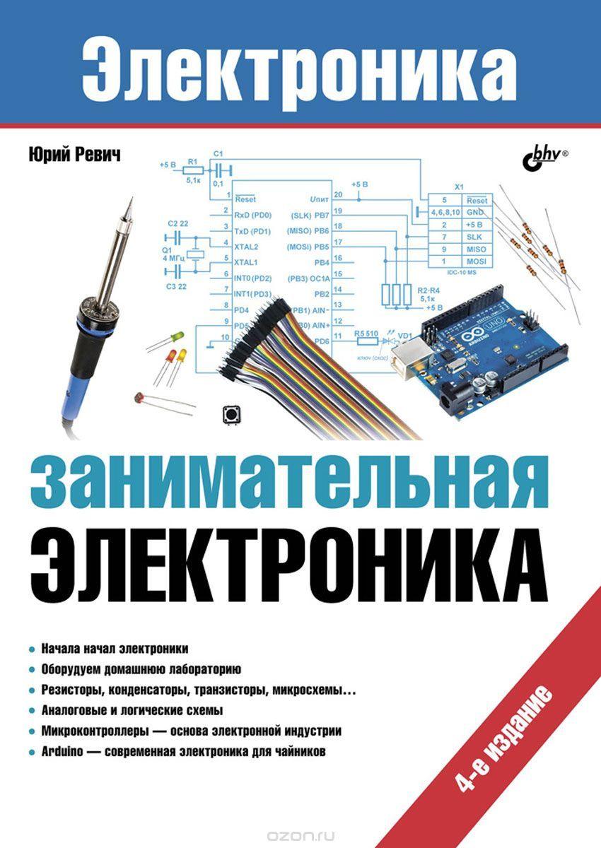 Занимательная электроника, 4-е изд.