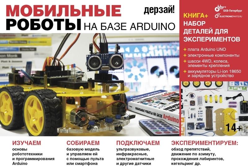 Мобильные роботы на базе Arduino + книга - Электронные конструкторы