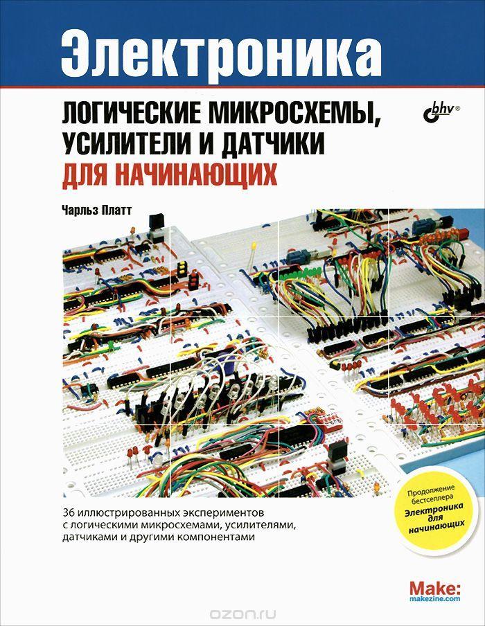 Электроника: логические микросхемы, усилители и датчики для начинающих.