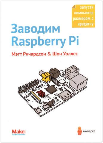 Заводим Raspberry Pi (книга Мэтта Ричардсона и Шона Уоллеса)