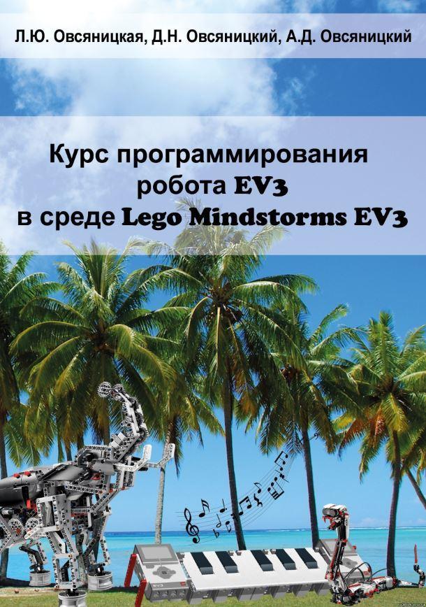 Курс программирования робота EV3 в среде Lego Mindstorms EV3 книги эксмо большая книга lego mindstorms ev3