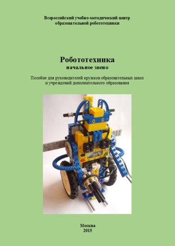 Робототехника: начальное звено (электронная книга)