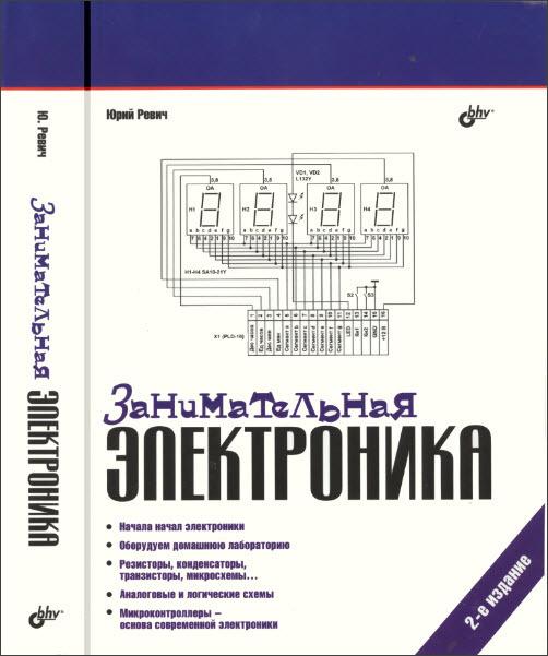 Занимательная электроника. 2-е изд. пломбирующие устройства и устройства индикации вмешательства