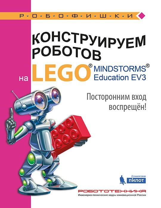 Конструируем роботов на LEGO® MINDSTORMS® Education EV3. Посторонним вход воспрещён! зарядное устройство lego education 45517 7