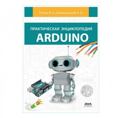 Практическая энциклопедия Arduino. Петин В.А., Биняковский А.А. чайник авт петин