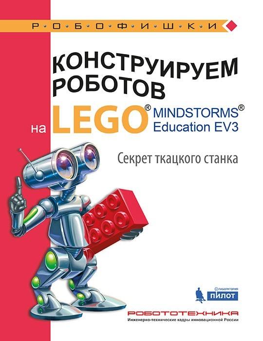 Конструируем роботов на LEGO® MINDSTORMS® Education EV3. Секрет ткацкого станка набор lego education первые механизмы 9656 5