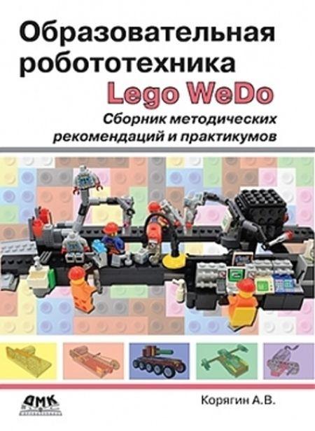 Образовательная робототехника Lego WeDo. Сборник методических рекомендаций и практикумов набор с запасными частями lego education wedo 2000710 32 детали 7