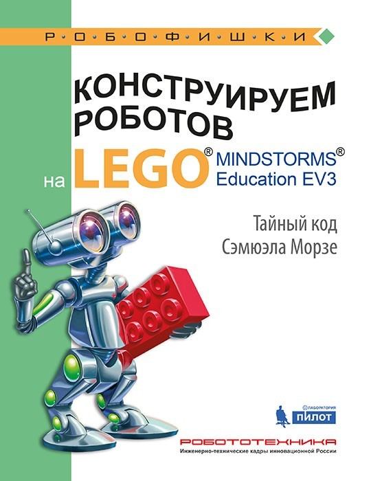 Конструируем роботов на LEGO® MINDSTORMS® Education EV3. Тайный код Сэмюэла Морзе декорации lego education 9385 4
