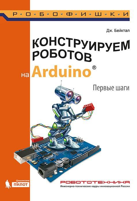 купить Конструируем роботов на Arduino. Первые шаги недорого