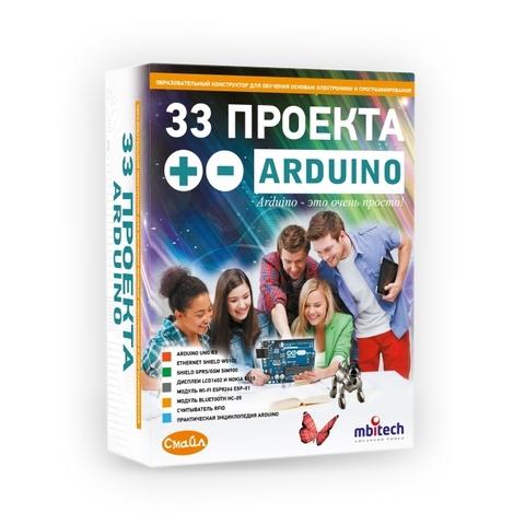 33 ПРОЕКТА ARDUINO. Образовательный конструктор для обучения основам электроники и программирования