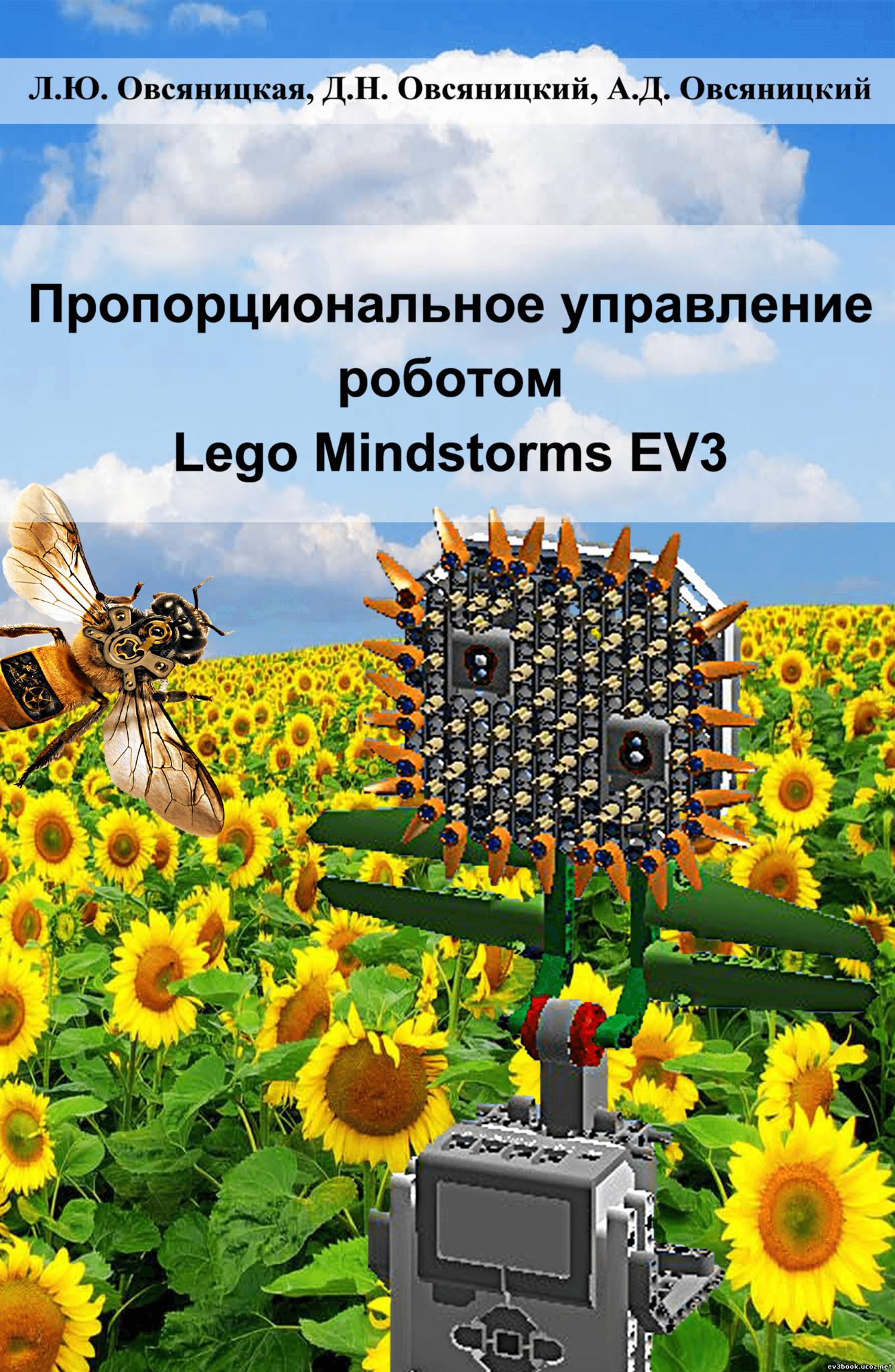 Пропорциональное управление роботом Lego Mindstorms EV3 книги эксмо большая книга lego mindstorms ev3