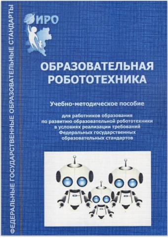 Образовательная робототехника учебно-методическое пособие 978-5-91061-463-9