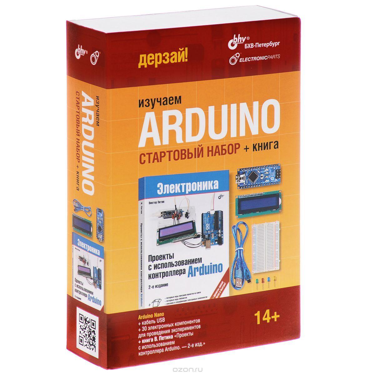 Изучаем Arduino. Стартовый набор+книга - Электронные конструкторы