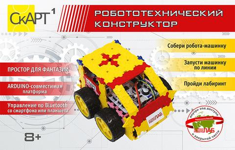 Конструктор СКАРТ 1