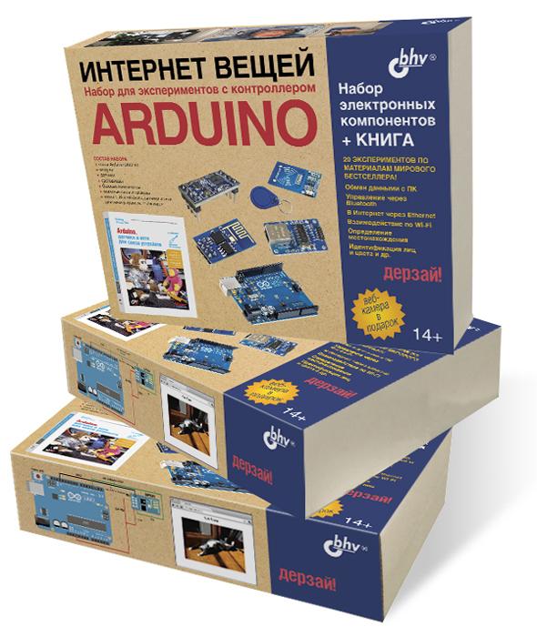 Интернет вещей. Набор для экспериментов с контроллером Arduino - Электронные конструкторы