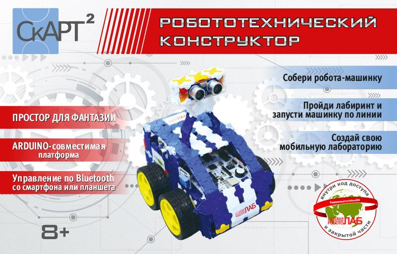 Конструктор СКАРТ 2 система контроля давления и температуры в шинах для мотоциклов parkmaster tpmaster tpms 2 02 внешние датчики дисплей на руль