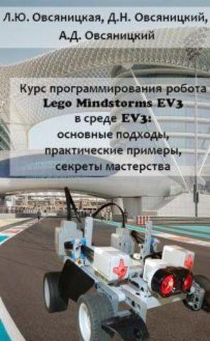 Курс программирования робота Lego Mindstorms EV3 в среде EV3:основные подходы,практические примеры,секреты мастерства