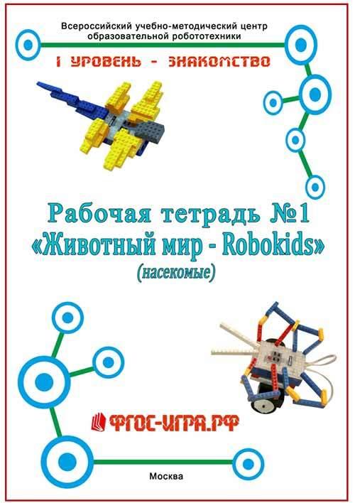 """Рабочая тетрадь №1 """"Животный мир Robokids-насекомые"""
