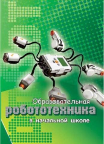 Образовательная робототехника в начальной школе: учебно-методическое пособие