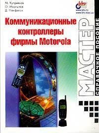 Коммуникационные контроллеры фирмы Motorola