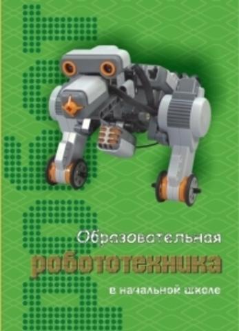 Образовательная робототехника в начальной школе: пособие для учителя