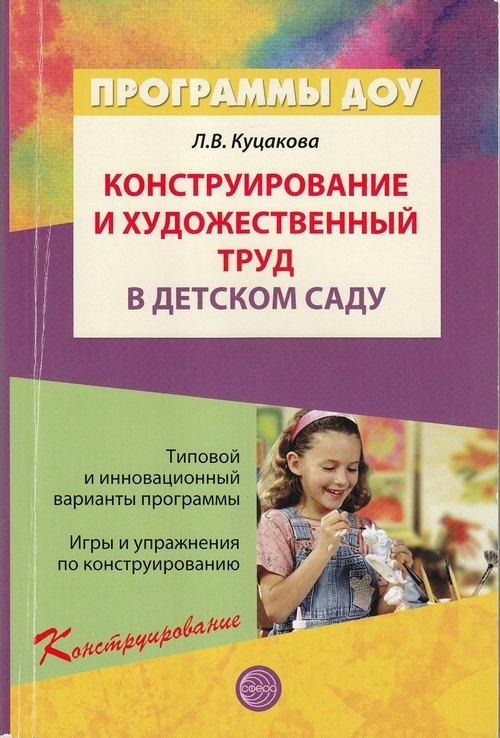 конструирование и художественный труд в детском саду Конструирование и художественный труд в детском саду