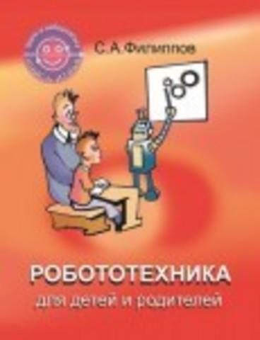Робототехника для детей и родителей