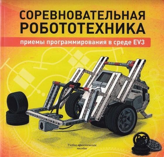 Соревновательная робототехника: приемы программирования в среде EV3, учебно- практическое пособие. куплю аппарат для изготовления пончиков