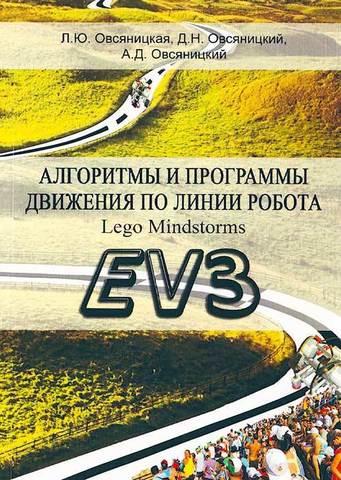 Алгоритмы и программы движения по линии робота Lego Mindstorms EV3
