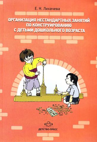 Организация нестандартных занятий по конструированию с детьми дошкольного возраста: методическое пособие