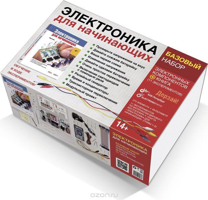 Электроника для начинающих. Базовый набор электронных компонентов+книга (11 экспериментов) роботы своими руками игрушечная электроника