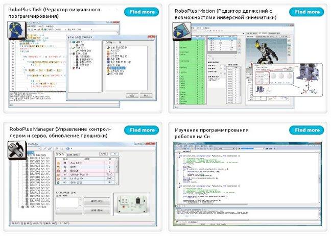 Bioloid_programirovanie.jpg