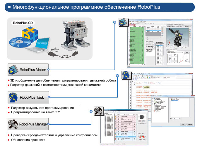 bioloid_roboplus_1.jpg