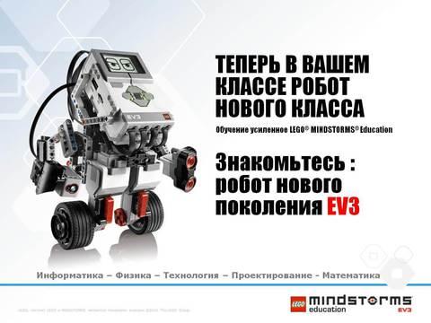 Lego Mindstorms EV3 обзор учителя