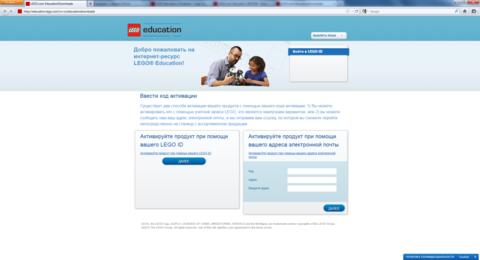 Установка софта для Lego Education через интернет