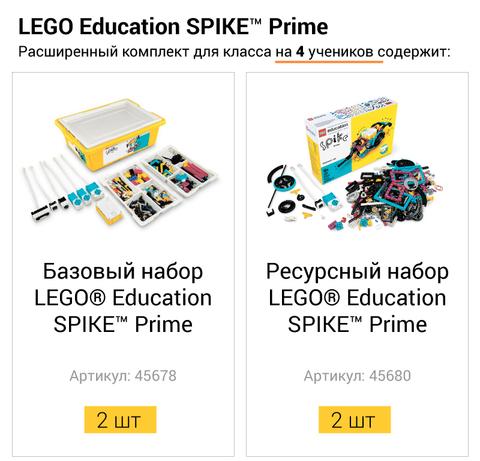 Расширенный комплект Lego Education SPIKE Prime для класса