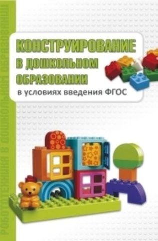 Конструирование в дошкольном образовании в условиях введения ФГОС: пособие для педагогов