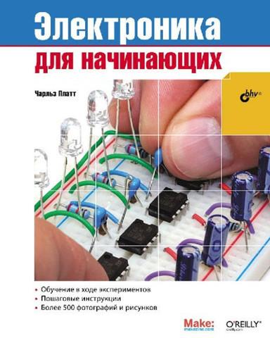 Электроника для начинающих (книга Чарльза Платта)