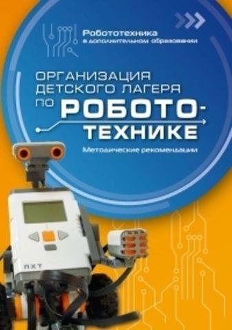 Организация детского лагеря по робототехнике: методические рекомендации
