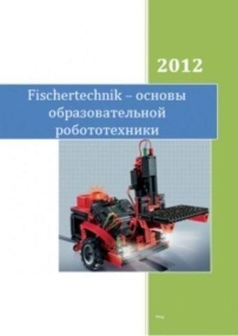 Fischertechnik – основы образовательной робототехники: учебно-методическое пособие
