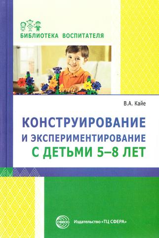 Конструирование и экспериментирование с детьми 5-8 лет: методическое пособие