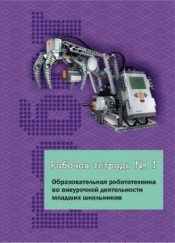 Образовательная робототехника во внеурочной деятельности младших школьников: рабочая тетрадь № 1