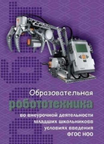 Образовательная робототехника во внеурочной деятельности младших школьников в условиях введения ФГОС: учебно-методическое пособие
