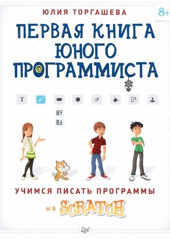 Первая книга юного программиста. Учимся писать программы на SCRATCH.