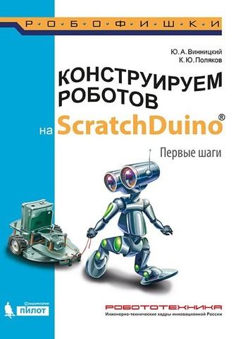 Конструируем роботов на ScratchDuino. Первые шаги