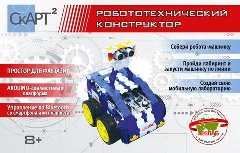 Конструктор СКАРТ 2
